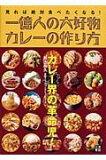 井上岳久「一億人の大好物・カレーの作り方」