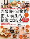 【送料無料】乳酸菌生産物質と正しい食生活で健康になる本