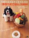 元気で丈夫な子にするための「手作り犬ごはん」の食材帖