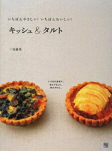 【送料無料】キッシュ&タルト