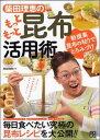 【送料無料】柴田理恵のもっともっと昆布活用術