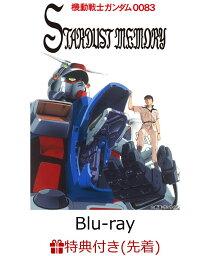 U.C.ガンダムBlu-rayライブラリーズ 機動戦士ガンダム0083 STARDUST MEMORY(A4クリアファイル付き)