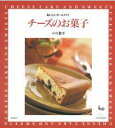 【バーゲン本】 おいしいホームメイド チーズのお菓子