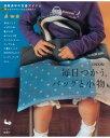 【送料無料】【バーゲン本】 通園通学の定番アイテム 毎日つかう、バッグと小物