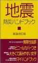 【送料無料】【バーゲン本】 地震防災ハンドブック 新装改訂版