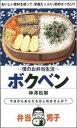 【バーゲン本】 ボクベン 僕のお弁当生活