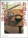 今夜のおかずはおばんざい 男の胃袋つかむなら和食レシピ?