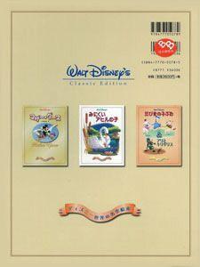 ディズニー世界の名作絵本 3冊セット
