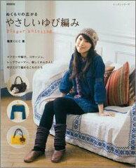 【バーゲン本】 ぬくもりの広がるやさしいゆび編み