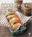 【バーゲン本】 ごちそうサンドイッチとパンのレシピ