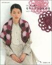 【バーゲン本】 はじめて編むモチーフつなぎの本