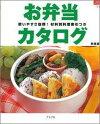 【バーゲン本】 お弁当カタログ