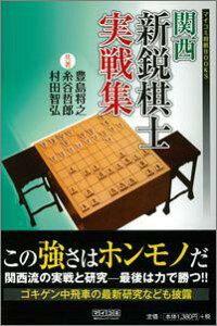 【送料無料】【バーゲン本】 関西新鋭棋士実戦集