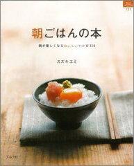【送料無料】【バーゲン本】 朝ごはんの本