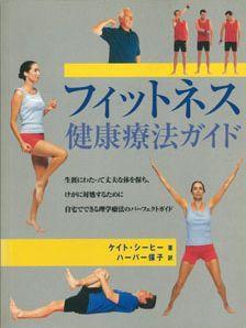 【送料無料】【バーゲン本】 フィットネス健康療法ガイド