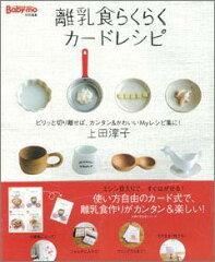 【送料無料】【バーゲン本】 離乳食らくらくカードレシピ