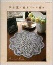 【送料無料】【バーゲン本】 ひと玉で作るレース編み