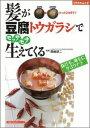 【送料無料】【スーパーSALE】【バーゲン本】髪が豆腐トウガラシでモッサモサ生えてくる
