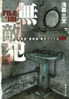 無敵犯 刑事課・亜坂誠 事件ファイル101 (集英社文庫(日本)) [ 浅暮 三文 ]