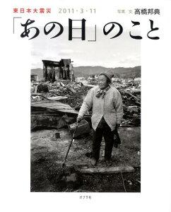 【送料無料】東日本大震災2011・3・11「あの日」のこと