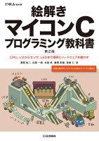 絵解き マイコンCプログラミング教科書