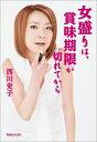 西川史子は「暗すぎる」、攻撃的な性格も災いして遂に干される?