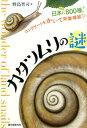 カタツムリの謎 日本になんと800種!コンクリートをかじって栄養補 [ 野島智司 ]