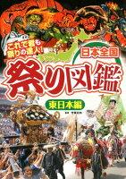 日本全国祭り図鑑 東日本編
