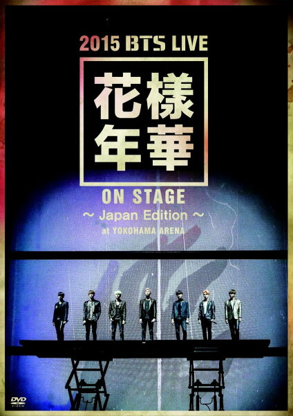 2015BTSLIVE花樣年華ONSTAGE~JapanEdition~atYOKOHAMAARENA BTS(防弾少年団)
