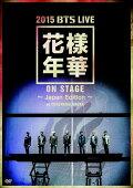 2015 BTS LIVE 花樣年華 ON STAGE 〜Japan Edition〜 at YOKOHAMA ARENA