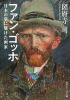 ファン・ゴッホ 日本の夢に懸けた画家