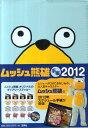 【送料無料】ムッシュ熊雄手帳(2012)
