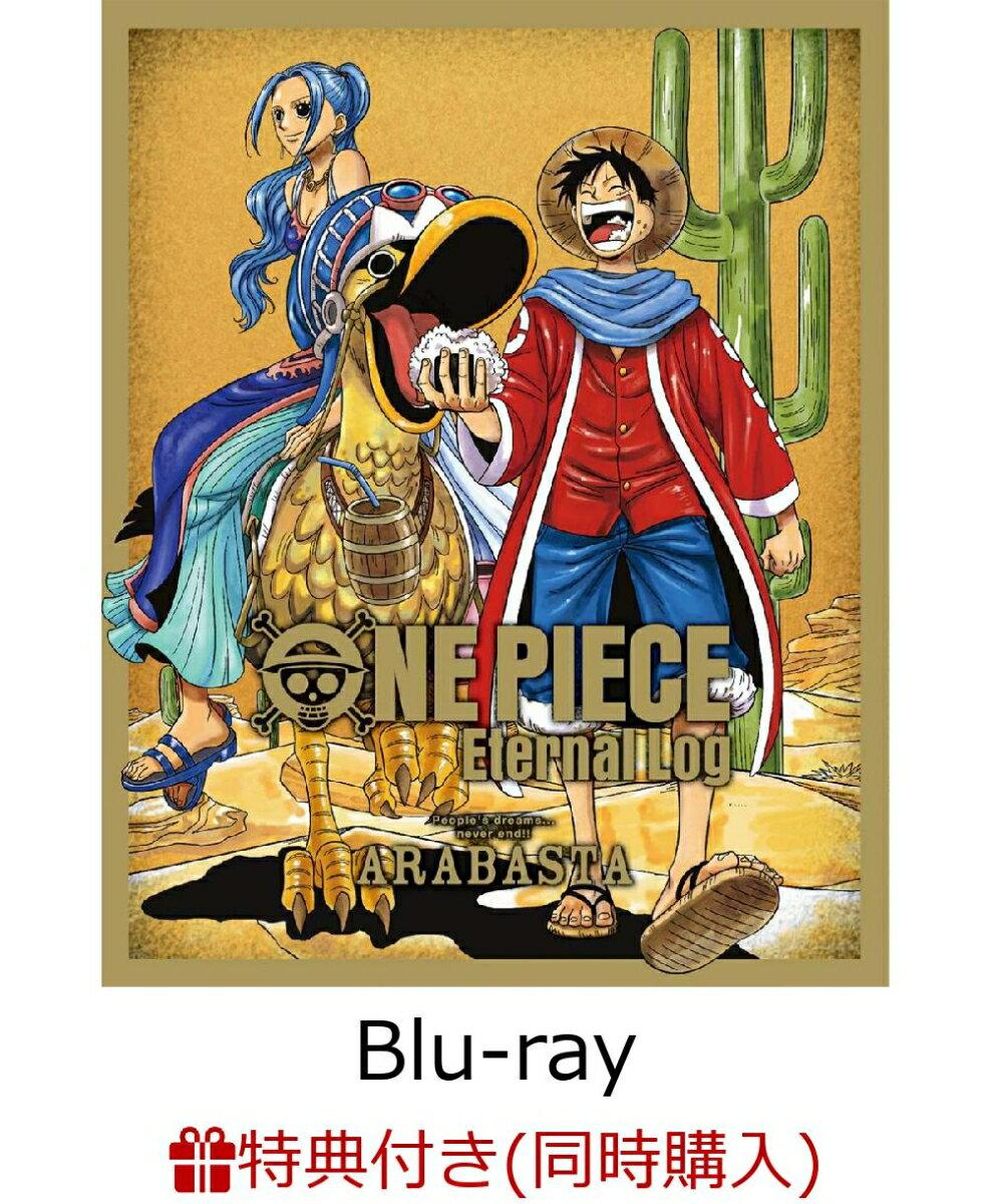 "【楽天ブックス限定先着特典+条件あり特典】ONE PIECE Eternal Log ""ARABASTA""【Blu-ray】(缶バッジ2個セット+ONE PIECE Eternal Log2作品連動購入特典:2巻収納3方背BOX)"
