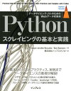 Pythonスクレイピングの基本と実践 データサイエンティストのためのWebデータ収集術 (impress top gear) [ Seppe vanden Broucke ]