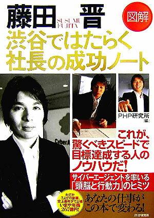 「図解 藤田晋 渋谷ではたらく社長の成功ノート」の表紙