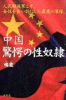 中国驚愕の性奴隷 人民解放軍こそ、女性を食い物にした最悪の軍隊。 [ 鳴霞 ]