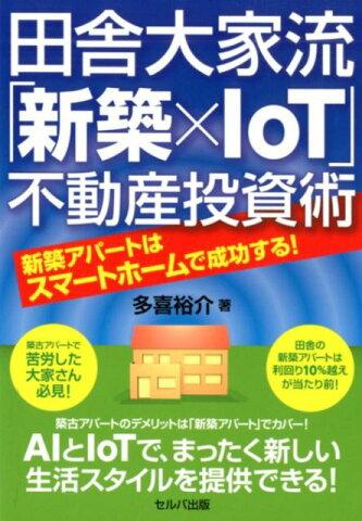 田舎大家流「新築×IoT」不動産投資術 新築アパートはスマートホームで成功する! [ 多喜裕介 ]