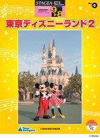 STAGEA・EL ディズニー 9〜8級 Vol.6 東京ディズニーランド2