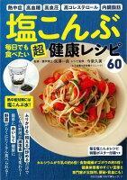 【バーゲン本】塩こんぶ毎日食べたい超健康レシピ60