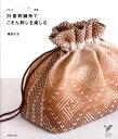 【送料無料】25番刺繍糸でこぎん刺しを楽しむ [ 鎌田久子 ]