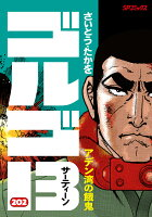 ゴルゴ13(202巻)