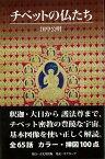 【バーゲン本】チベットの仏たち [ 田中 公明 ]