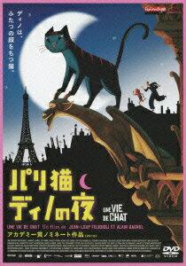 【楽天ブックスならいつでも送料無料】パリ猫ディノの夜 [ ベルナデット・ラフォン ]