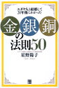 【送料無料】「金・銀・銅」の法則50 [ 星野陽子 ]