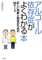 【送料無料】アルコール依存症がよくわかる本