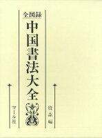 【バーゲン本】全図録中国書法大全