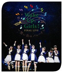Wake Up, Girls! FINAL LIVE 想い出のパレード