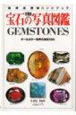 宝石の写真図鑑