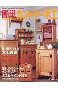 【送料無料】簡単カントリ-木工