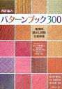 【送料無料】棒針編みパターンブック300